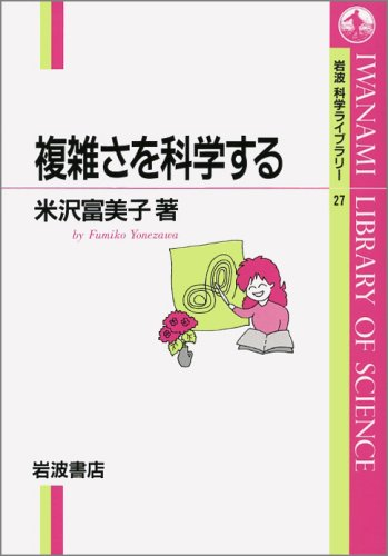 Science of complexity (Iwanami Library of Science) (1995) ISBN: 4000065270 [Japanese Import]