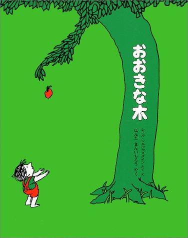 おおきな木の詳細を見る