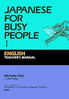 コミュニケーションのための日本語 I 英語版教師用指導書 -Japanese for Busy People I Teacher's Manual [English Edition]