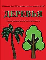 Книга-раскраска для 2-х летних детей (Деревь&#: В этой книге есть 40 страниц для раскрашиван&#