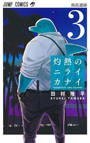 灼熱のニライカナイ 3 (ジャンプコミックス)