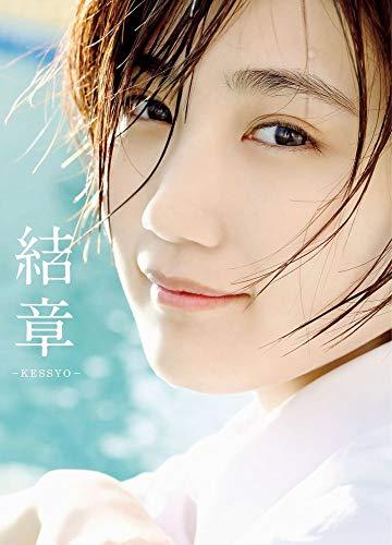 アンジュルム・船木結 卒業写真集 『 結章-KESSYO- 』