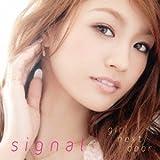 signal 歌詞