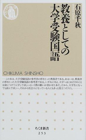 教養としての大学受験国語 (ちくま新書)
