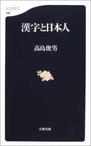 漢字と日本人 (文春新書)