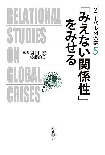 「みえない関係性」をみせる (グローバル関係学)の詳細を見る