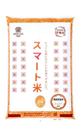 スマート米:青森県 まっしぐら (無洗米玄米2kg):残留農薬ゼロ