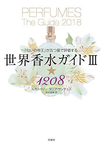 世界香水ガイド3★1208:「匂いの帝王」が五つ星で評価する