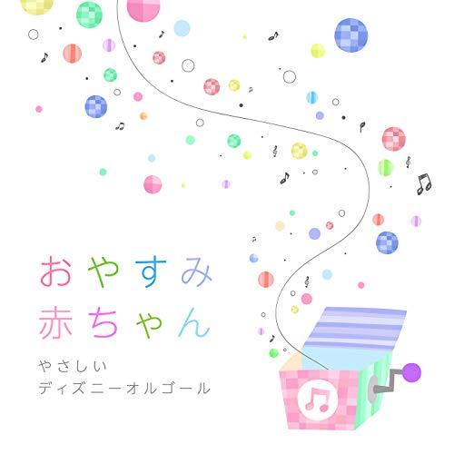 くまのプーさん (Music Box Lullaby Ver.) [『くまのプーさん』より]