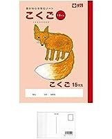 サクラクレパス サクラ学習帳 こくご 15マス NP26 【× 3 冊 】 + 画材屋ドットコム ポストカードA