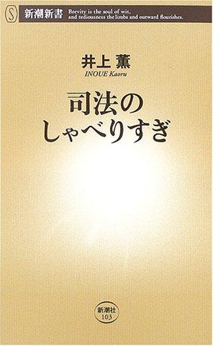 司法のしゃべりすぎ (新潮新書)