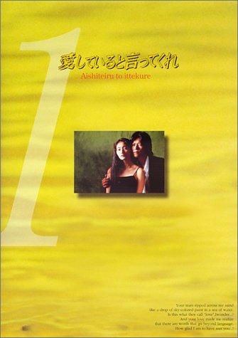 愛していると言ってくれ(1) [DVD]