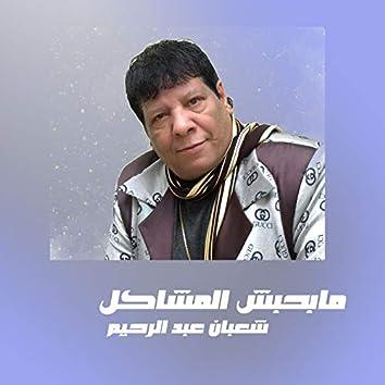 Mabahebesh Al Mashakel