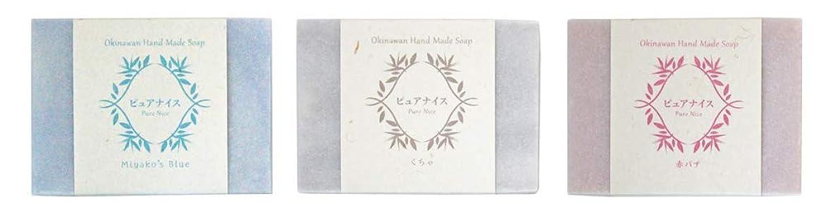 クラシック好色な大量ピュアナイス おきなわ素材石けんシリーズ 3個セット(Miyako's Blue、くちゃ、赤バナ)