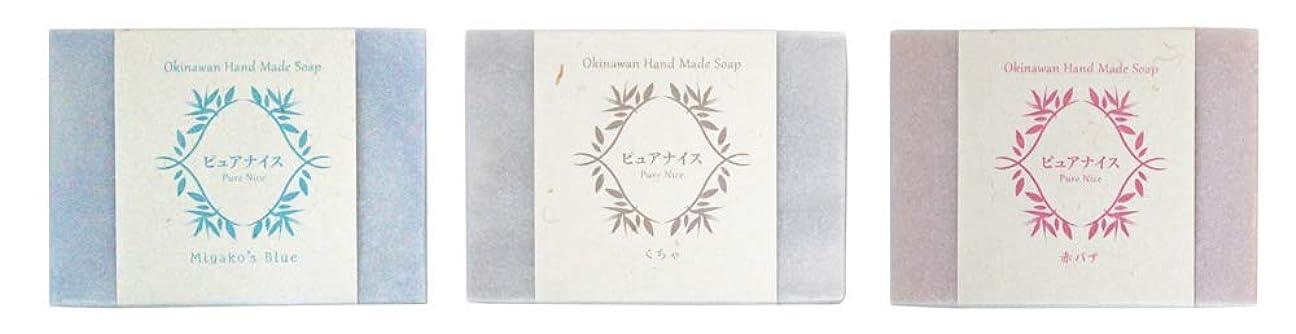 浮く広げる対応ピュアナイス おきなわ素材石けんシリーズ 3個セット(Miyako's Blue、くちゃ、赤バナ)