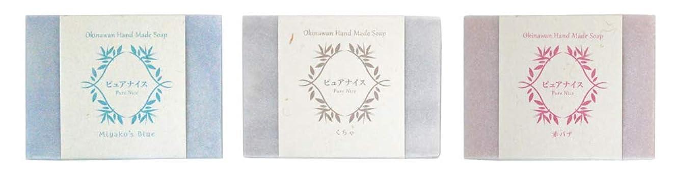 こしょうに変わる煩わしいピュアナイス おきなわ素材石けんシリーズ 3個セット(Miyako's Blue、くちゃ、赤バナ)