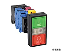 IDEC HWシリーズ2点押ボタンスイッチ(表示灯付LED)Φ22モメンタリ(平形-突形) HW7D-L121111M2GGR
