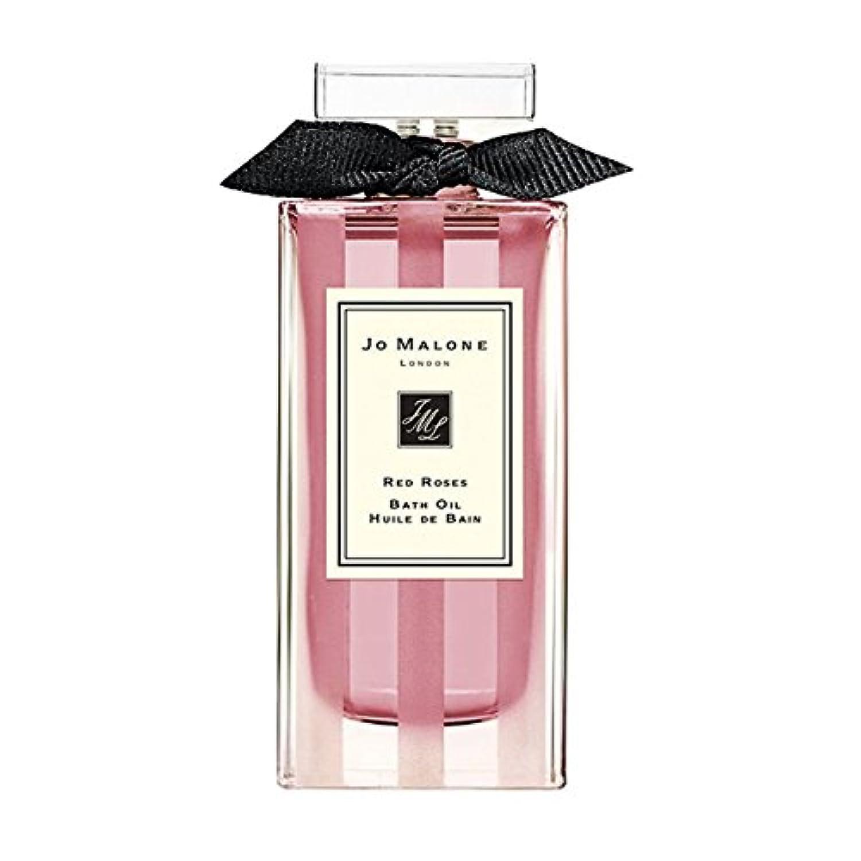 移動する処理するスペルJo Maloneジョーマローン, バスオイル - 赤いバラ (30ml)  'Red Roses' Bath Oil (1oz) [海外直送品] [並行輸入品]