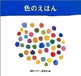 色のえほん (ハートアートシリーズ)