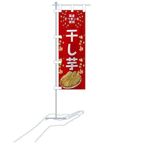 卓上ミニ干し芋 のぼり旗 サイズ選べます(卓上ミニのぼり10x30cm 立て台付き)