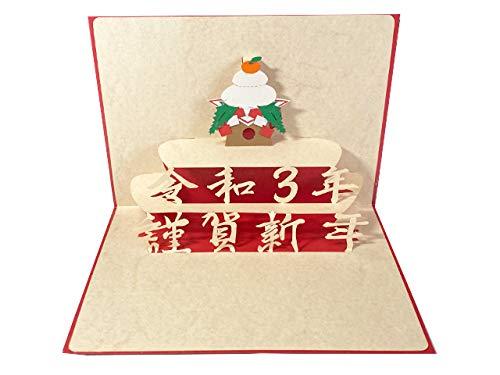 ポップアップグリーティングカード お年賀 令和謹賀新年の文字+鏡餅