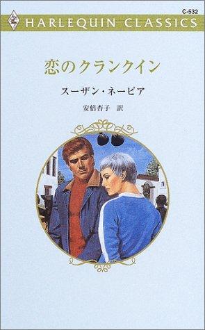 恋のクランクイン (ハーレクイン・クラシックス (C532))