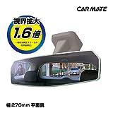 カーメイト 車用 ルームミラー エッジ リヤビューミラー 平面鏡 270mm ブルー DZ458