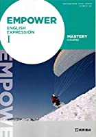EMPOWER ENGLISH EXPRESSION Ⅰ MASTERY COURSE 文部科学省検定済教科書 [英Ⅰ342]