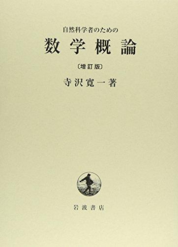 自然科学者のための数学概論 増訂版