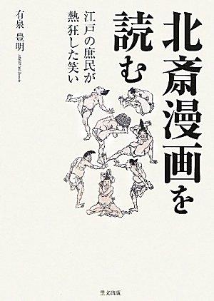 北斎漫画を読む―江戸の庶民が熱狂した笑い