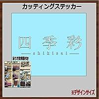 ⑦和楽器バンド 四季彩 カッティングステッカー (白, 18×5.5cm 【2枚組】)