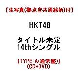 【生写真(拠点店共通絵柄)付】 HKT48 タイトル未定 14thシングル 【TYPE-A(通常盤)】(CD+DVD)