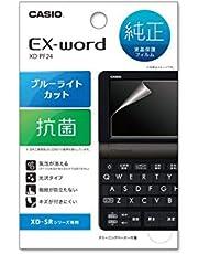 カシオ XD-SRシリーズ用 液晶保護フィルムCASIO EX-word XD-PF24