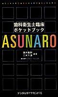 歯科衛生士臨床ポケットブック ASUNARO