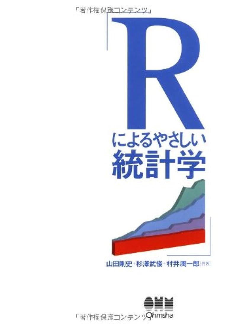 危険仮装枕Rによるやさしい統計学