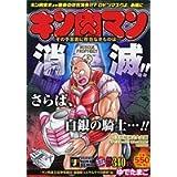 キン肉マン キン肉王位争奪戦 5 最強助っ人サムライの美学!編 (SHUEISHA JUMP REMIX)