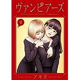 ヴァンピアーズ(2) (サンデーGXコミックス)