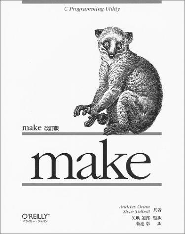 make 改訂版 (A nutshell handbook)