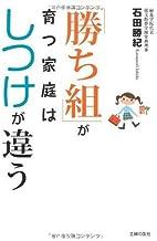 表紙: 「勝ち組」が育つ家庭はしつけが違う   石田 勝紀