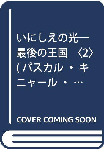 いにしえの光―最後の王国〈2〉 (パスカル・キニャール・コレクション)
