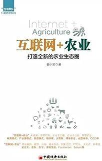 """互联网+农业:打造全新的农业生态圈 (""""互联网+""""行业落地系列)"""