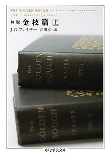 初版 金枝篇 上 (ちくま学芸文庫)