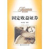 固定收益证券(经济管理类课程教材·金融系列)