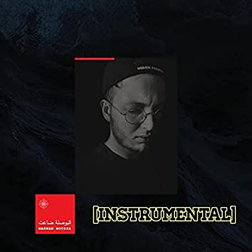 El Bosla Da3et (feat. Marwan Moussa) (Instrumental)