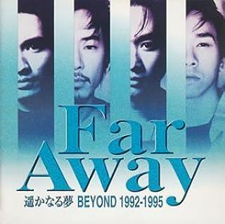 遙かなる夢 1992~1995
