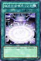 遊戯王カード 【 磁力の召喚円 LV2 】 EE4-JP158-N 《エキスパートエディションVol.4》