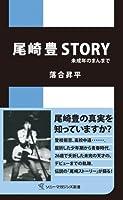 尾崎豊STORY―未成年のまんまで (ソニー・マガジンズ新書 M 2)
