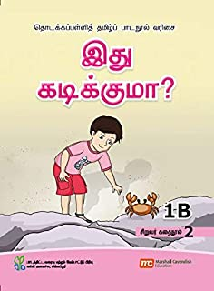 Tamil Language Student's Reader 1B Book 2 for Primary Schools (TLPS) (Theen Thamizh)