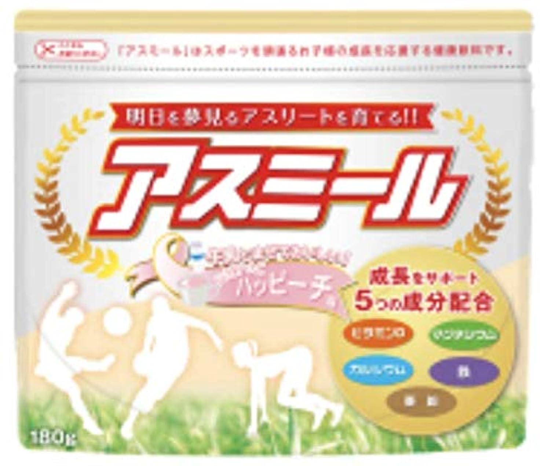 なめらか地上の一般的にアスミール ピーチ味 180g(30日分) 子供 成長飲料 栄養機能食品 カルシウム ビタミンD 鉄 ビタミンB6 アルギニン アスミール公式