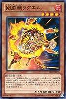 【 遊戯王 】 [ 剣闘獣ラクエル ]《 デュエリストエディション 2 》 ノーマル de02-jp038 シングル カード
